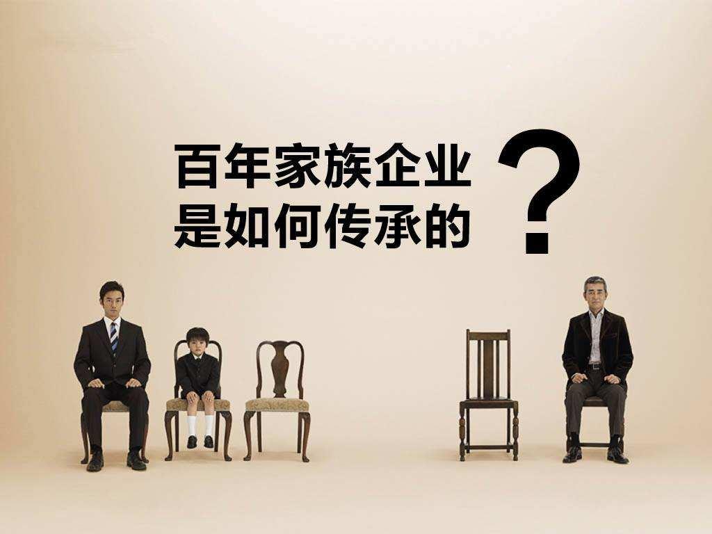 """近代中国家族企业代际传承与""""泛家族化"""" 股权融资思想"""