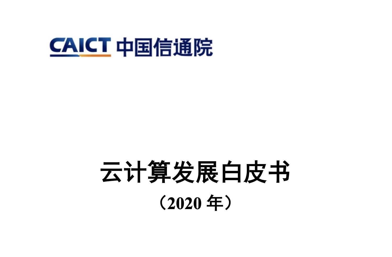2020年云计算发展白皮书
